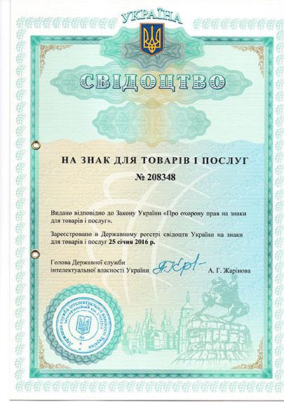 Сертификат компании Дельфин